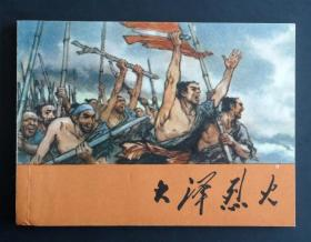大泽烈火(戴敦邦~作品)77年上美版