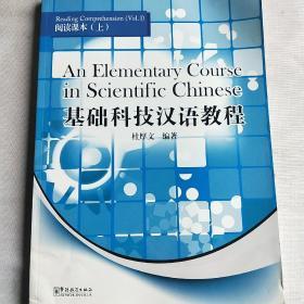 基础科技汉语教程:阅读课本(上)(英汉对照)