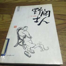 闲人野士:文与画