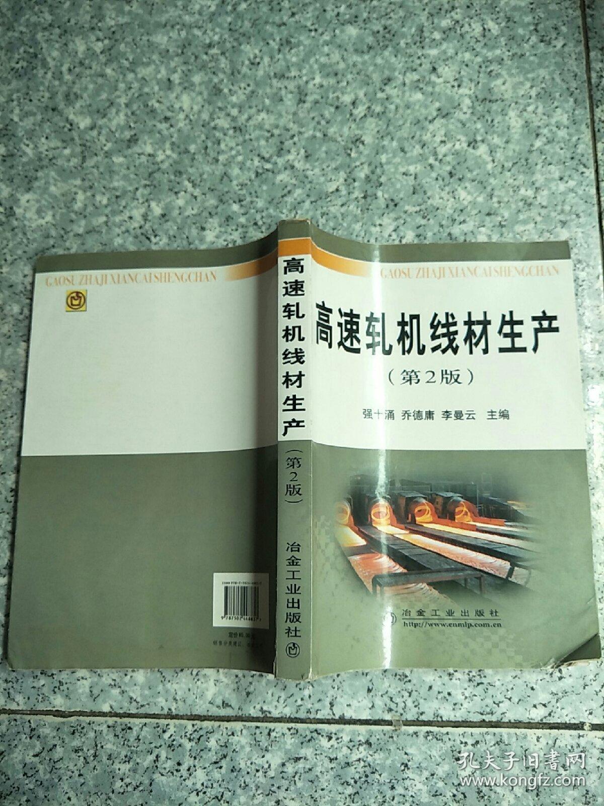 高速轧机线材生产(第2版)   原版二手书角有水印