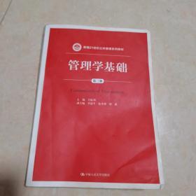管理学基础(第三版)/新编21世纪公共管理系列教材