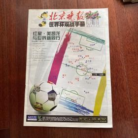 北京晚报2010年足球世界杯观战手册