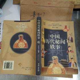 中国历代秘闻轶事(汉)
