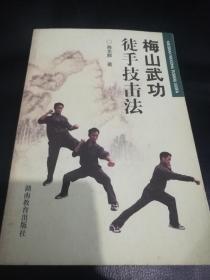 梅山武功徒手技击法