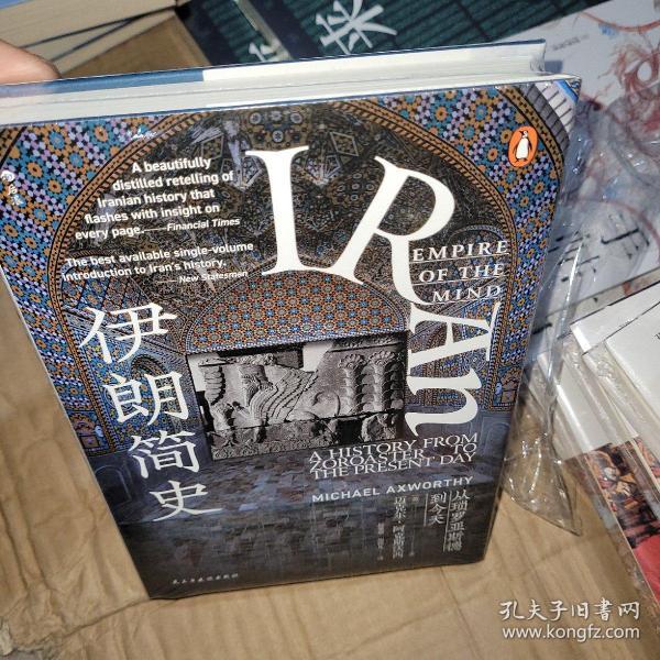 汗青堂丛书072·伊朗简史:从琐罗亚斯德到今天