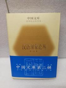 汉语现象论丛(中国文库第二辑 布面精装 仅印500册)
