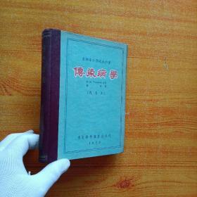 传染病学(再版本)苏联护士学校教科书【非馆藏】