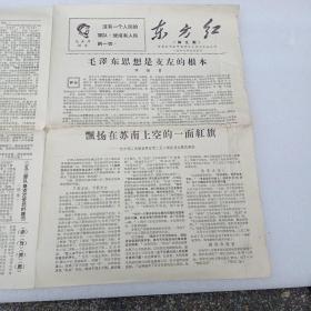 文革报纸东方红镇江版