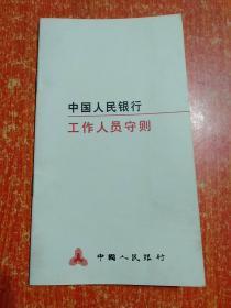 中国人民银行工作人员守则