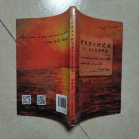 经典英文枕边书:每天读点英语俚语