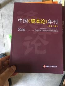 正版二手。中国《资本论》年刊(第十八卷)