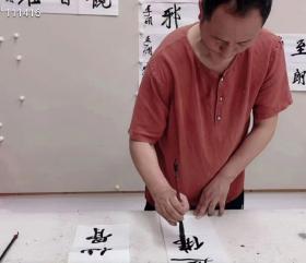 李明老师题斋号或者吉语一平尺