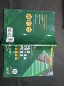 装配式混凝土建筑制造管理