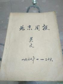 北京周报(英文版 1977年1-26期合订本)