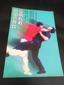 中国式摔跤实用教程