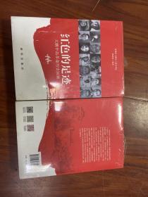 红色的足迹−大鹏半岛革命历史回顾9787516647752