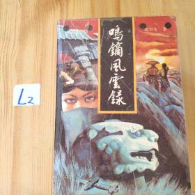 鸣镝风云录(1-4)