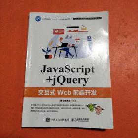 JavaScript+jQuery交互式Web前端开发