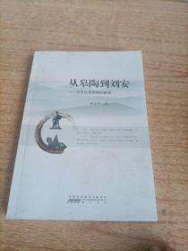 从皋陶到刘安——汉文化成型期的皖西(作者签名本)