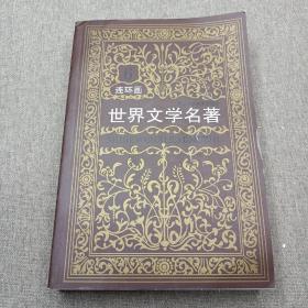 世界文学名著连环画:欧美卷 第六册