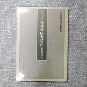 中国史学基本典籍丛刊:校补襄阳耆旧记(附南雍州记)