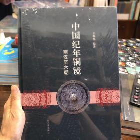 中国纪年铜镜:两汉至六朝(全新未拆)