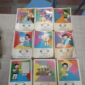 九年义务教育六年制小学教科书数学(9本合售)