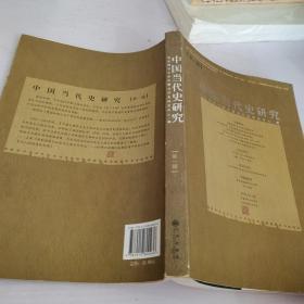 中国当代史研究第一辑
