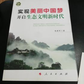 实现美丽中国梦开启生态文明新时代