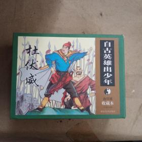 自古英雄出少年连环画-(全套10册)-收藏本