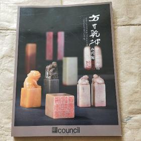匡时 方寸乾坤-印石篆刻专场五周年(2017秋拍)