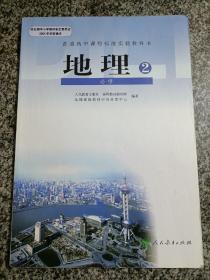 地理必修2 普通高中课程标准实验教科书