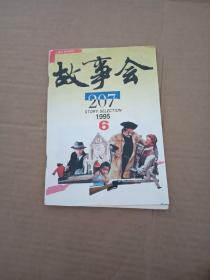 故事会(1995.6)