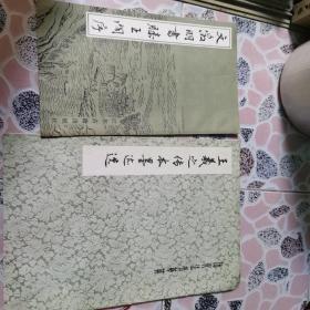 文征明书滕王阁序,王羲之传本墨迹选