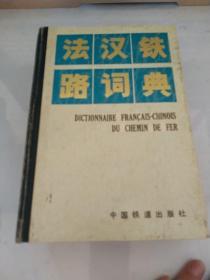 法汉铁路词典