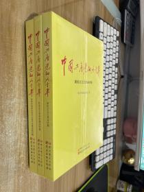 中国共产党的九十年(全三册)全新
