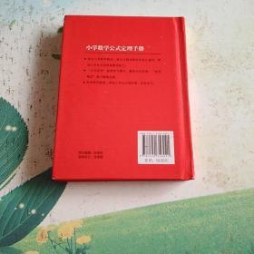 小学数学公式定理手册小学生全面提高数学能力