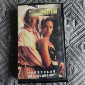 魔宫帝国录像带,正版品佳
