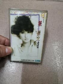 磁带:叶倩文演唱专辑
