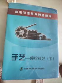 中小学德育视频资料库  手艺一传统技艺(下)