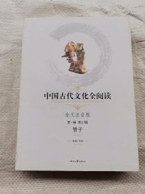 中国古代文化全阅读:全文注音版.第一辑 第13册.管子