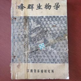 《蜂群生物学》格菲塔兰诺夫 著 江西省养蜂研究所 私藏 书品如图.