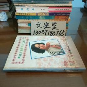 老笔记本:刘嘉玲 十二生肖趣味预测(32开硬精装。包正版现货无写划)