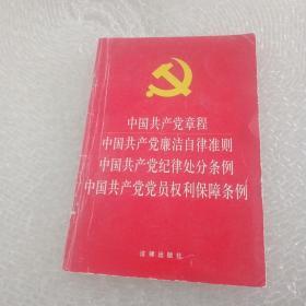 中国共产党章程 中国共产党廉洁自律准则 中国共产党纪律处分条例 中国共产党党员权利保障条例