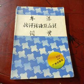 《粤港俗语谚语歇后语词典》