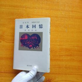 日本回忆 : 夏衍自传 (日文精装原版)32开【非馆藏】