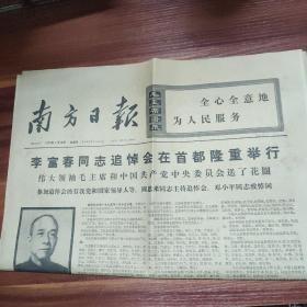 南方日报-第2522号-1975年1月16日-文革报
