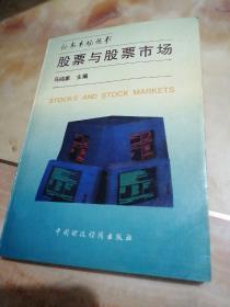 股票与股票市场