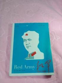 红军(1934-1936)