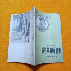 """戏曲电影""""穆桂英挂帅""""选曲(豫剧唱腔曲谱)"""